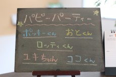 1月パピーパーティー★
